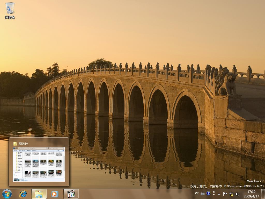 desktop_win7.jpg